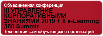 Объединенная конференция III УПРАВЛЕНИЕ КОРПОРАТИВНЫМИ ЗНАНИЯМИ 2019 + 6 e-Learning 360 Summit