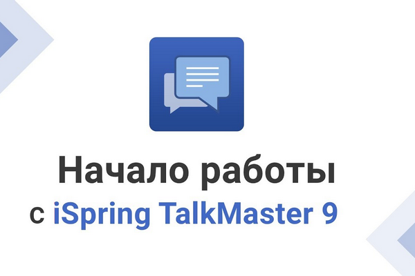 Пример работы с iSpring TalkMaster 9