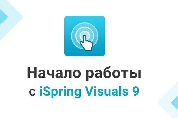Начало работы с iSpring Visuals 9